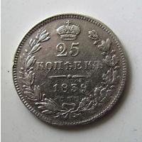 25 копеек 1839 СПБ НГ