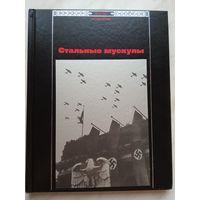 Анатолий Барсуков - Стальные мускулы