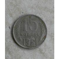 15 копеек СССР 1961 год