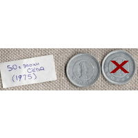 Япония 1 йена 1975 (50 год эпоха Сёва)
