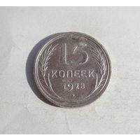 15 коп 1928г.