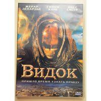 Видок. DVD