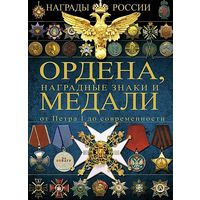 Гусев - Ордена и медали от Петра I - на CD