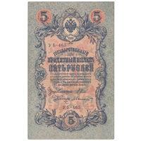 5 рублей 1909 год Шипов-Былинский серия УБ-465 ЦАРИЗМ  *БЕЗ ТОРГА*  *БЕЗ ОБМЕНА*