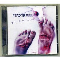 CD-R Tracktor Bowling - Шаги по стеклу (не оригинальный диск)