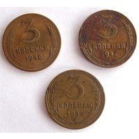 Монеты СССР 3 копейки 3 шт одним лотом 1930 1946 1948