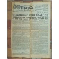 Труд. 09.11.1985г. Основные направления развития СССР до 2000 года