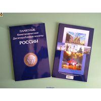 Альбом-планшет для юбилейных биметаллических 10 рублёвых монет России (РФ), на один двор.