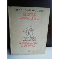 Н.Носов Витя Малеев в школе и дома