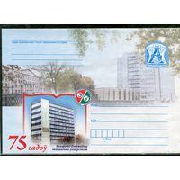Беларусь 2008. Конверт. Экономический университет