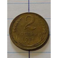 2 копейки 1931 года. БРАК. РАСПРОДАЖА. Старт с 1 рубля! Без МЦ.