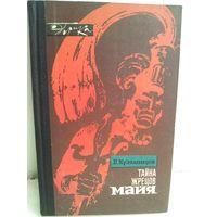 Тайна жрецов майя. Эврика